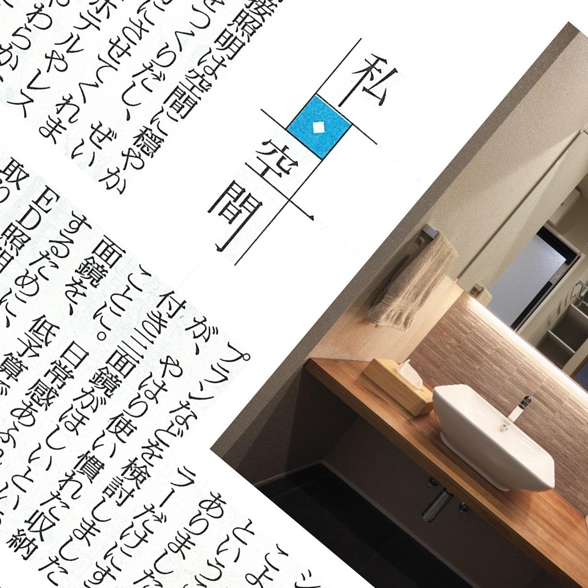 読売新聞夕刊(2019年4月17日号)「私・空間」コラム