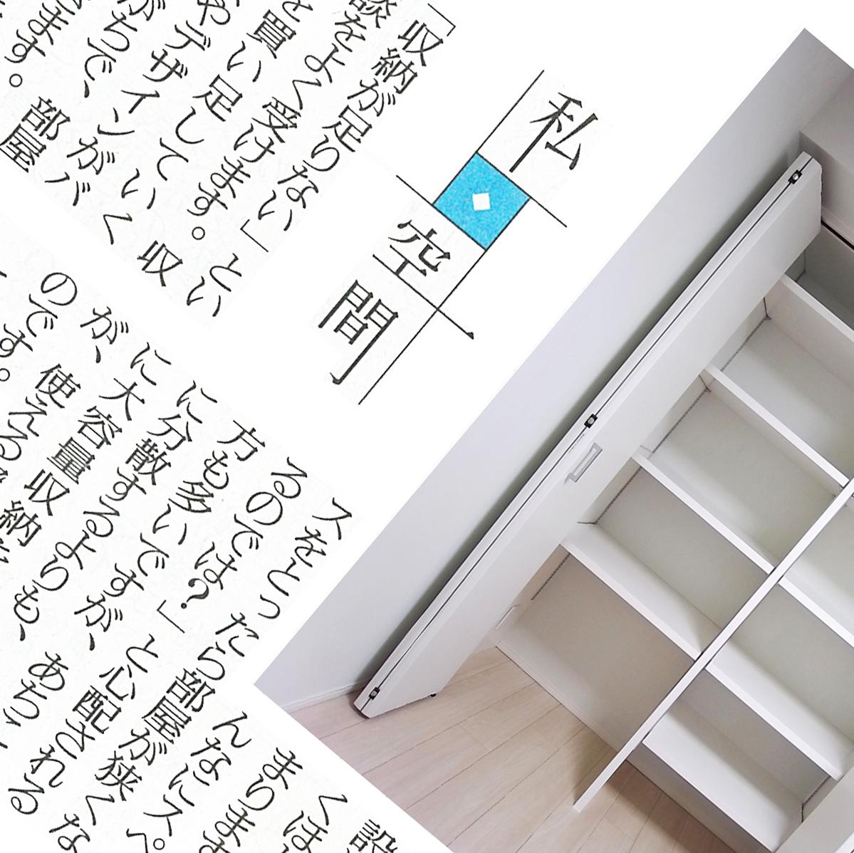 読売新聞夕刊(2019年6月5日号)「私・空間」コラム