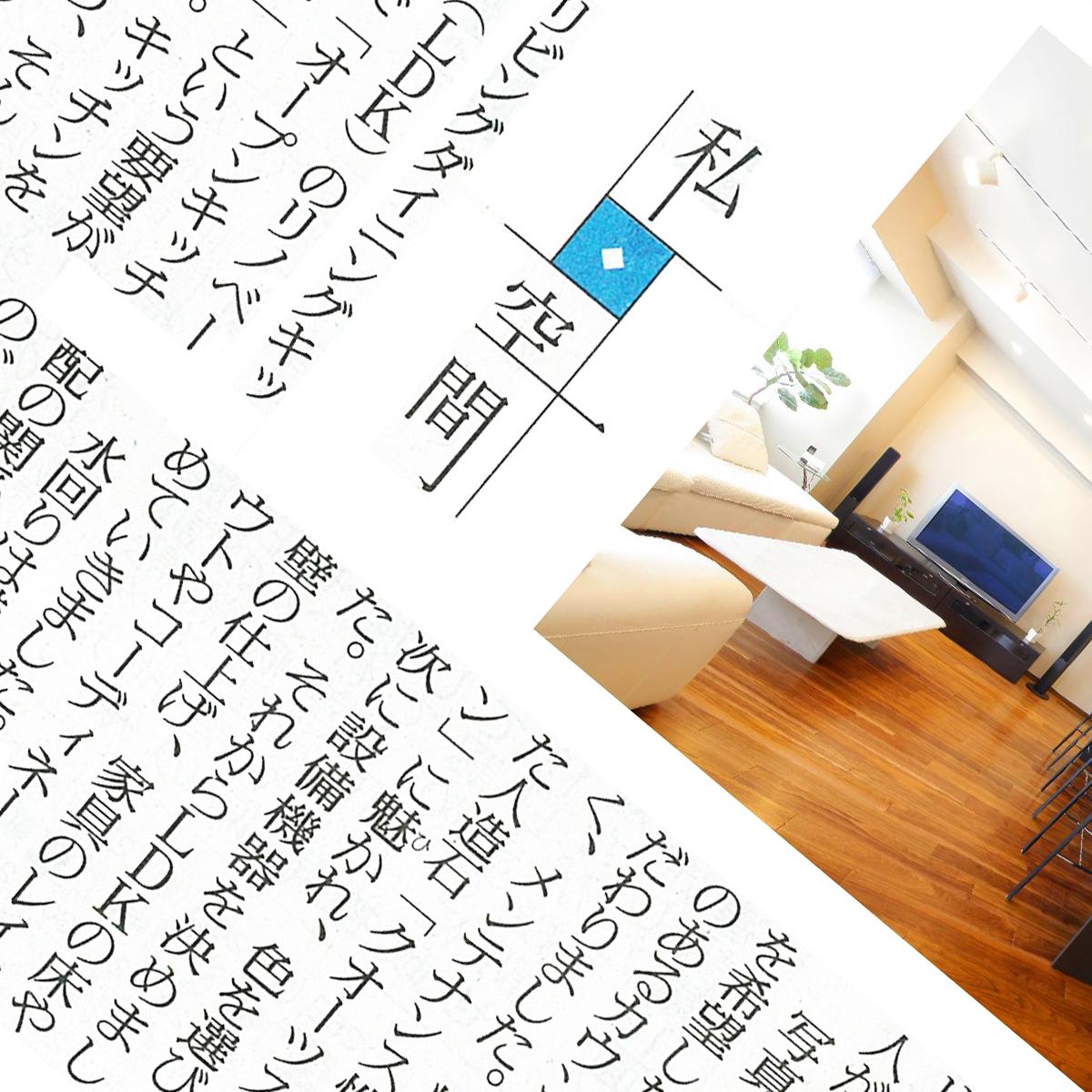 読売新聞夕刊(2019年7月24日号)「私・空間」コラム