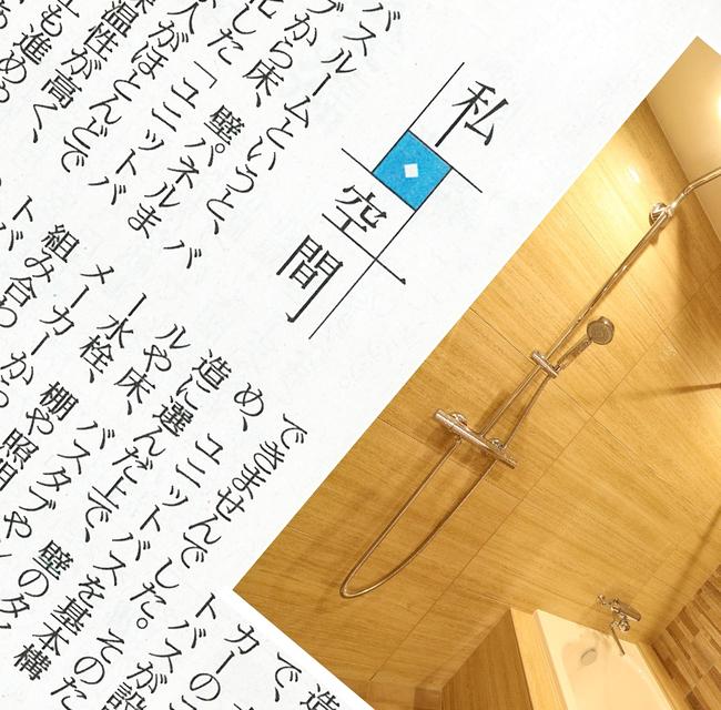 読売新聞夕刊(2019年10月23日号)「私・空間」コラム