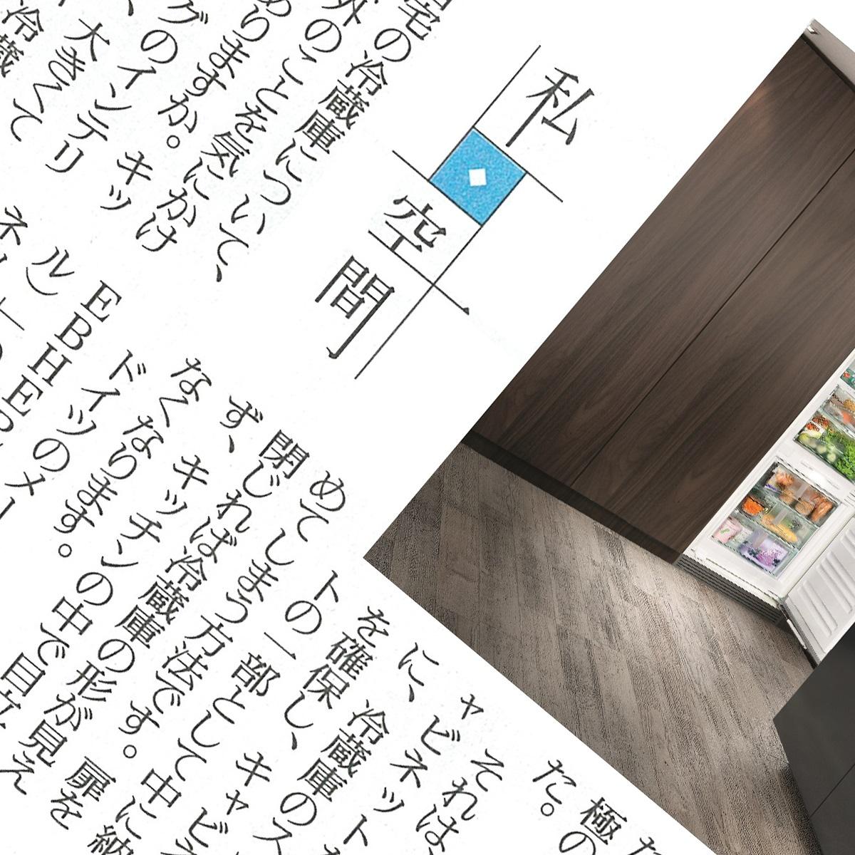 読売新聞夕刊(2019年12月4日号)「私・空間」コラム