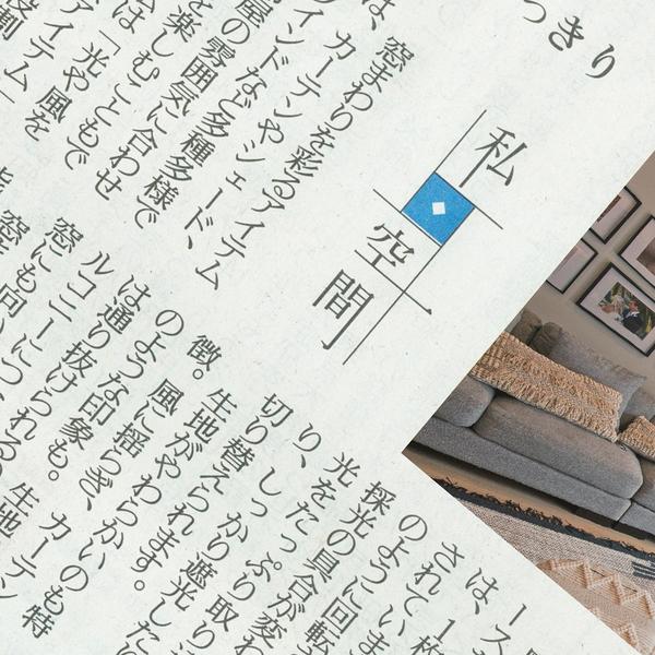 読売新聞夕刊(2020年1月22日号)「私・空間」コラム