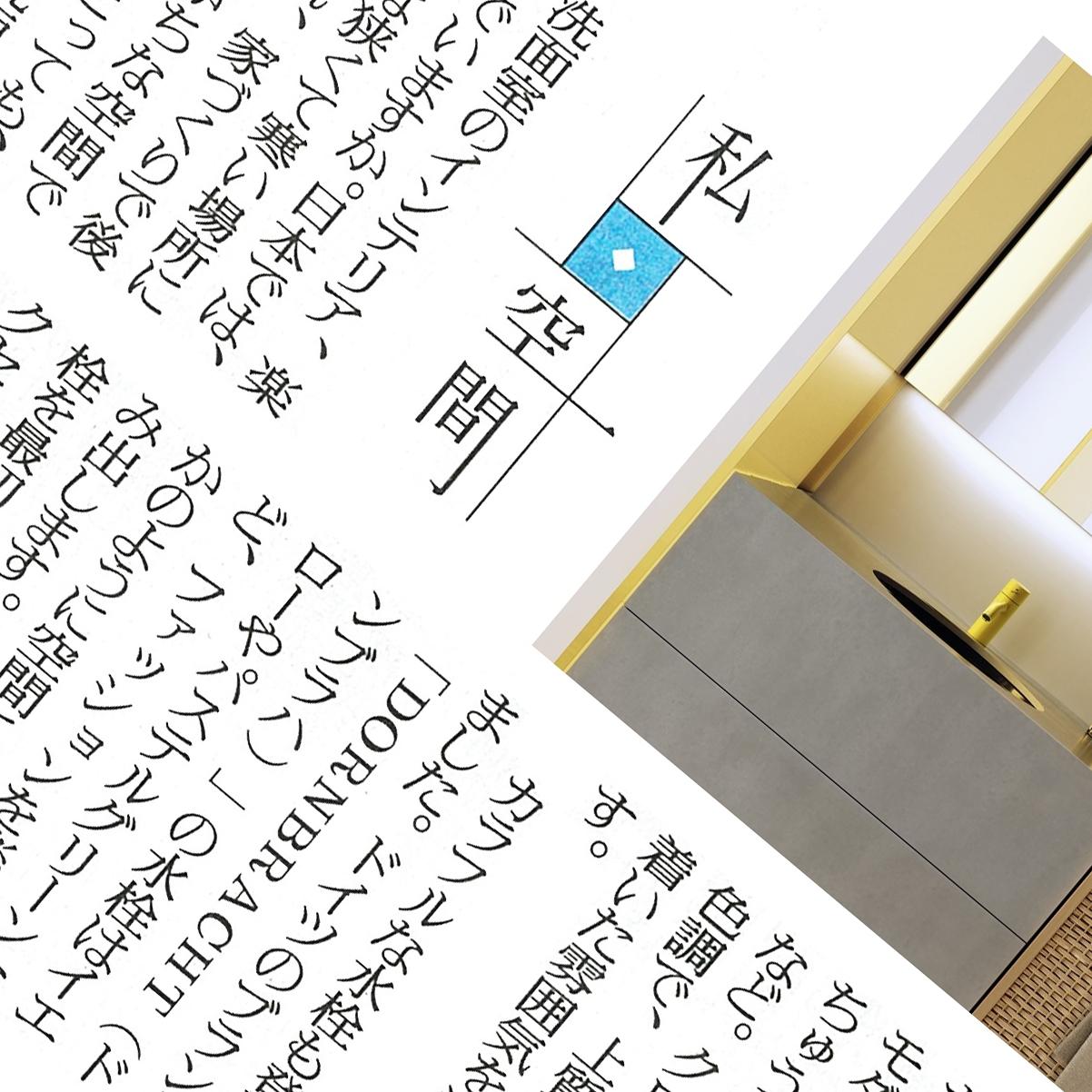 読売新聞夕刊(2020年3月4日号)「私・空間」コラム