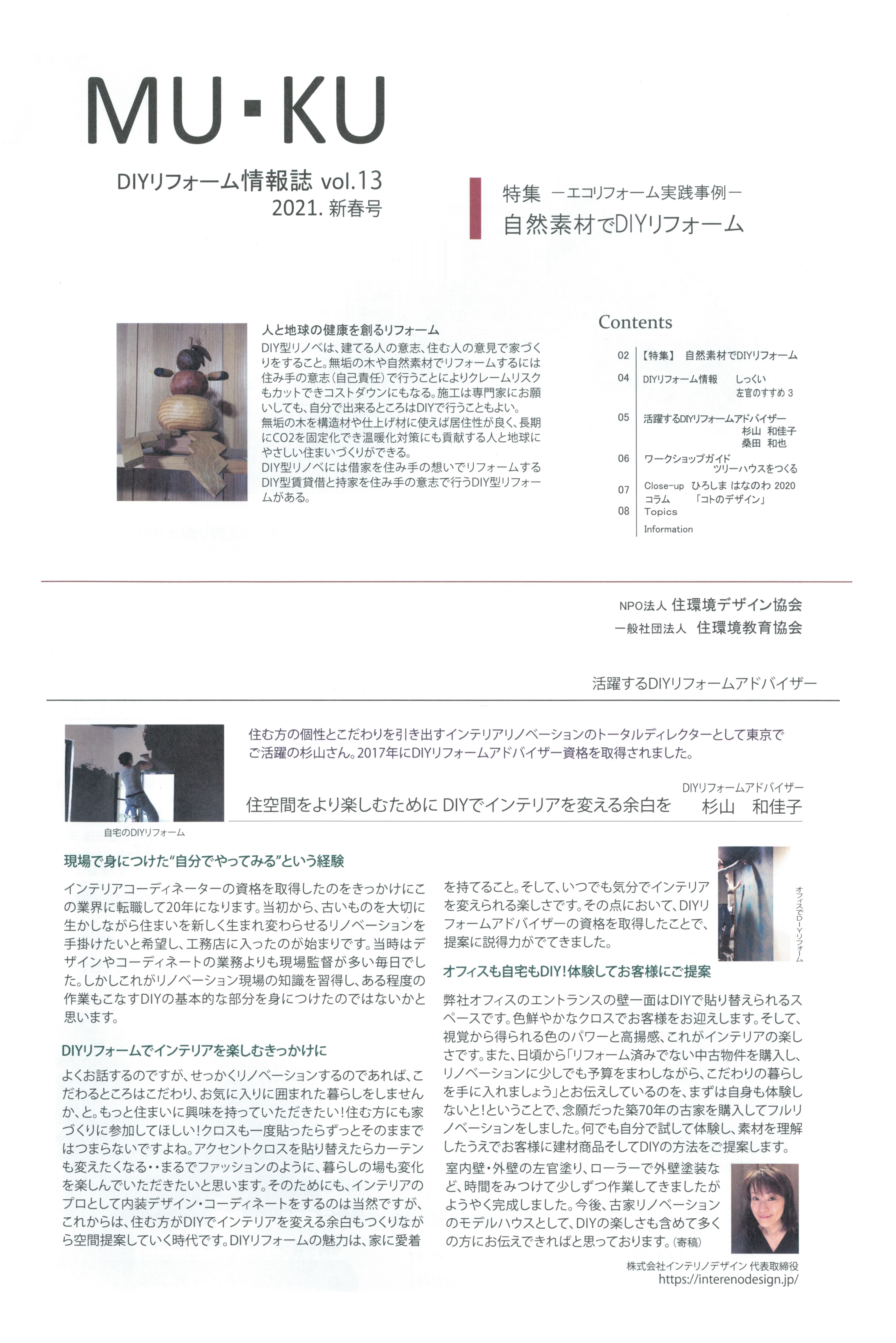 MU・KU DIYリフォーム情報誌 vol.13(2021年新春号)